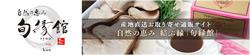 旬縁館(しゅんえんかん)syunenkan